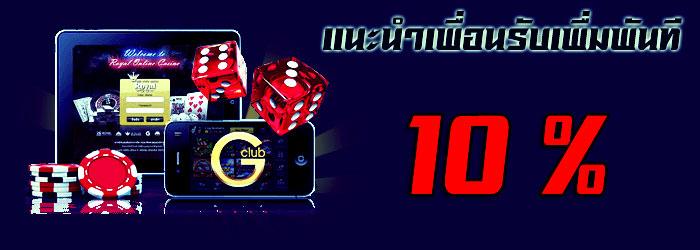 Promotion-10-%