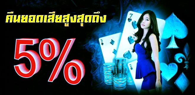 promotion_5%
